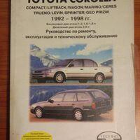 Книга Королла 1992-1998 г Toyota Corolla