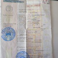 Продам документы Тойота Дюна