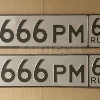 Куплю Гос номер «444 или 666»65 регион