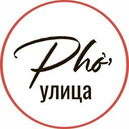 Улица Pho