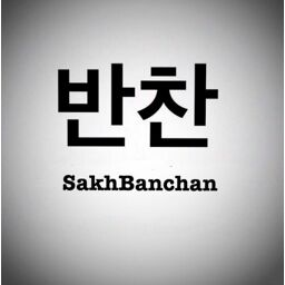 Сахбанчан