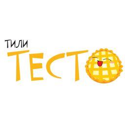 Тили-тесто