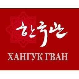 Хангук Гван