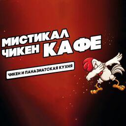 Mystical Chicken